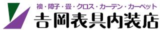 吉岡表具内装店   香川県高松市