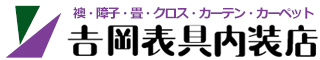 吉岡表具内装店 | 香川県高松市